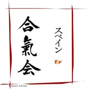 logo spain aikikai